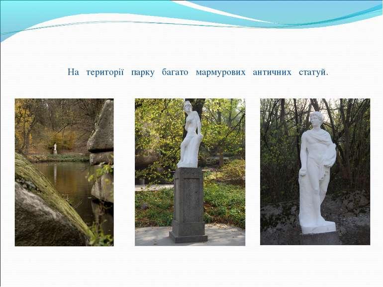 На території парку багато мармурових античних статуй.