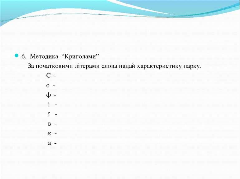 """6. Методика """"Криголами"""" За початковими літерами слова надай характеристику па..."""