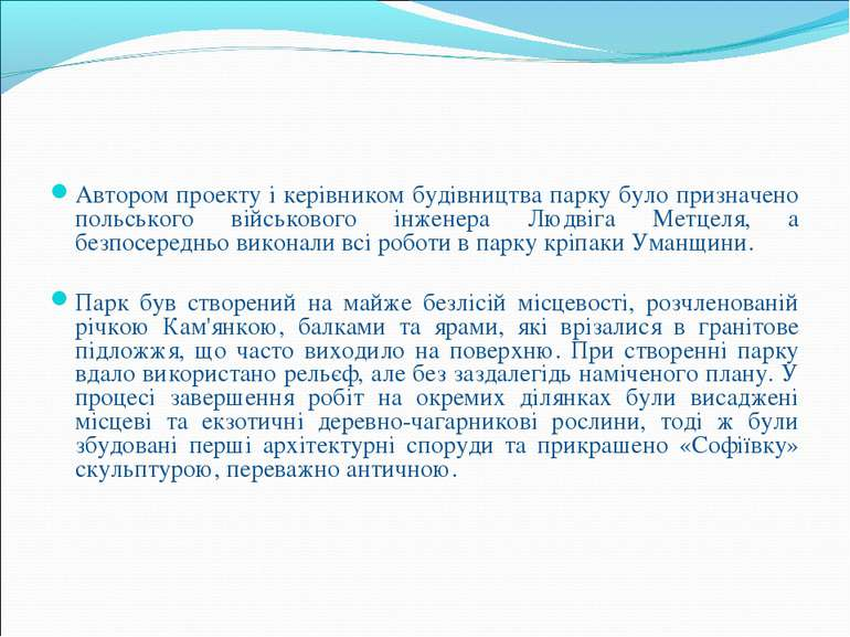 Автором проекту і керівником будівництва парку було призначено польського вій...