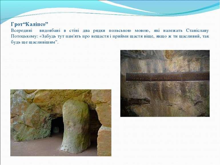 """Грот""""Каліпсо"""" Всередині видовбані в стіні два рядки польською мовою, які нале..."""
