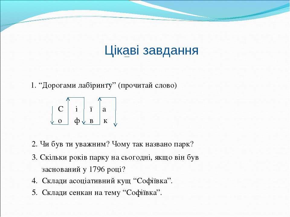 """Цікаві завдання 1. """"Дорогами лабіринту"""" (прочитай слово) С і ї а о ф в к 2. Ч..."""