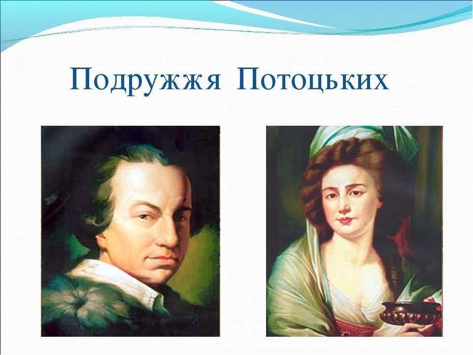 Подружжя Потоцьких