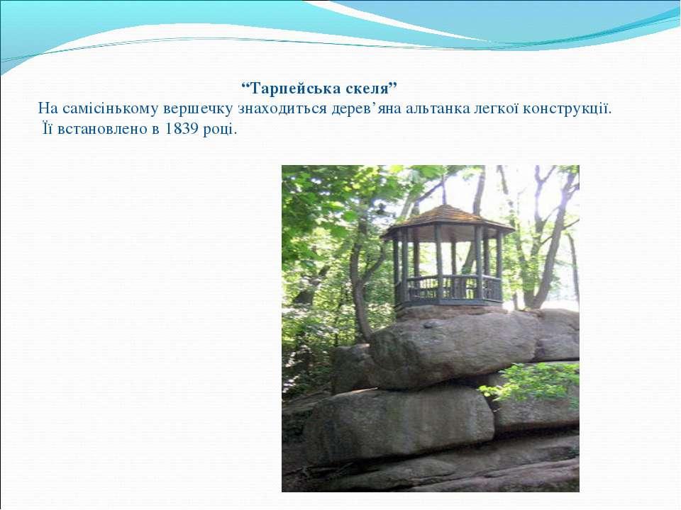 """""""Тарпейська скеля"""" На самісінькому вершечку знаходиться дерев'яна альтанка ле..."""