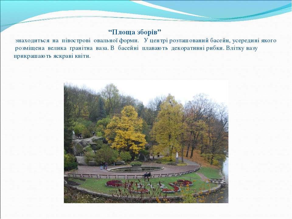 """""""Площа зборів"""" знаходиться на півострові овальної форми. У центрі розташовани..."""