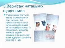 3.Вернісаж читацьких щоденників Учасниками третього етапу залишаються три чит...