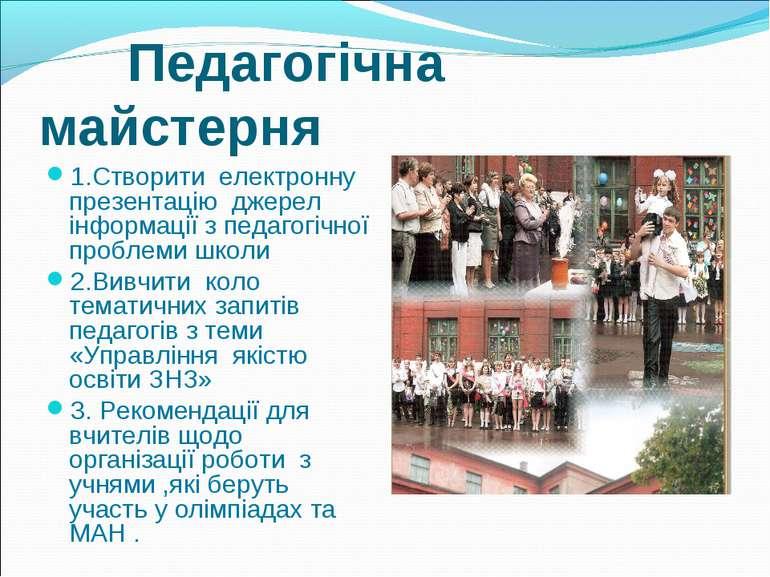 Педагогічна майстерня 1.Створити електронну презентацію джерел інформації з п...