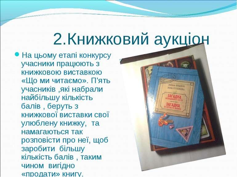 2.Книжковий аукціон На цьому етапі конкурсу учасники працюють з книжковою вис...