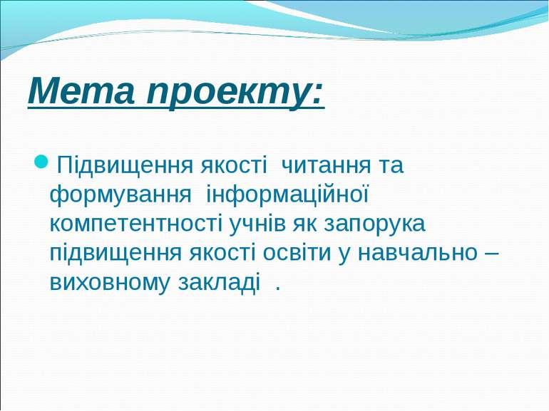 Мета проекту: Підвищення якості читання та формування інформаційної компетент...