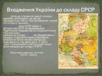 Шлях до створення єдиної союзної держави розпочався ще під час громадянської ...