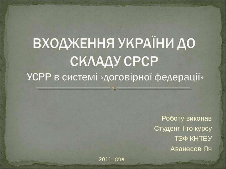 Роботу виконав Студент I-го курсу ТЗФ КНТЕУ Аванесов Ян 2011 Київ