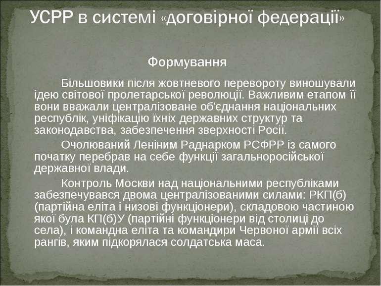 Більшовики після жовтневого перевороту виношували ідею світової пролетарської...