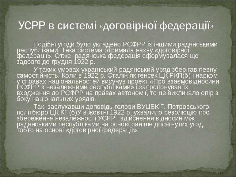 Подібні угоди було укладено РСФРР із іншими радянськими республіками. Така си...