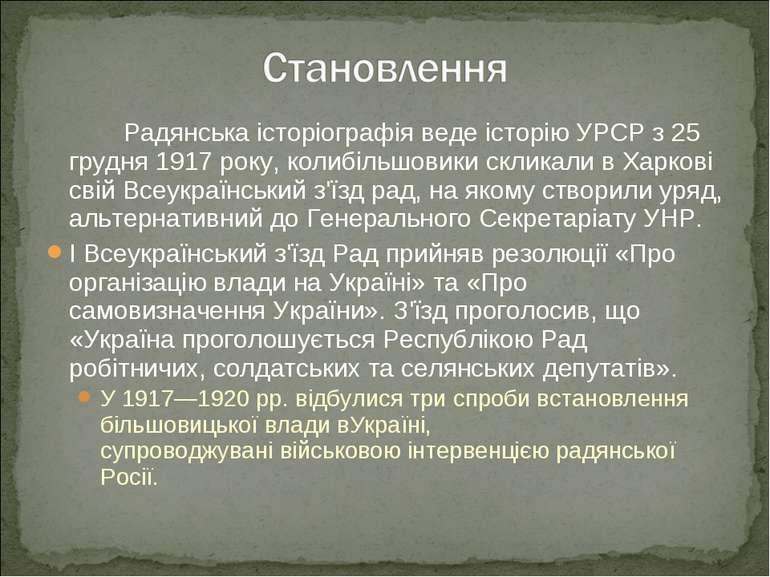 Радянська історіографія веде історію УРСР з25 грудня1917року, колибільшови...