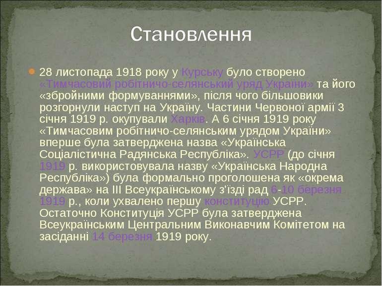 28 листопада 1918 року уКурськубуло створено«Тимчасовий робітничо-селянськ...