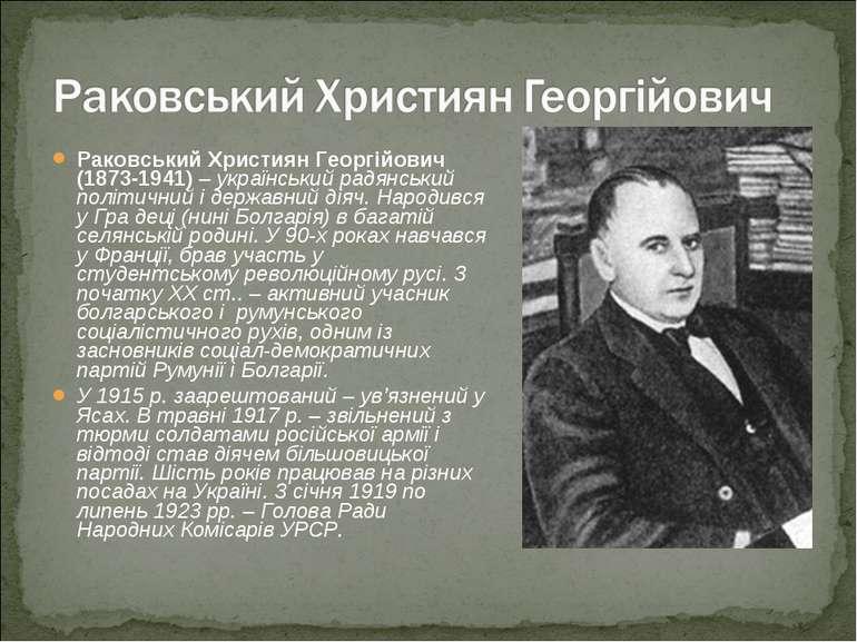 Раковський Християн Георгійович (1873-1941)–український радянський політичн...