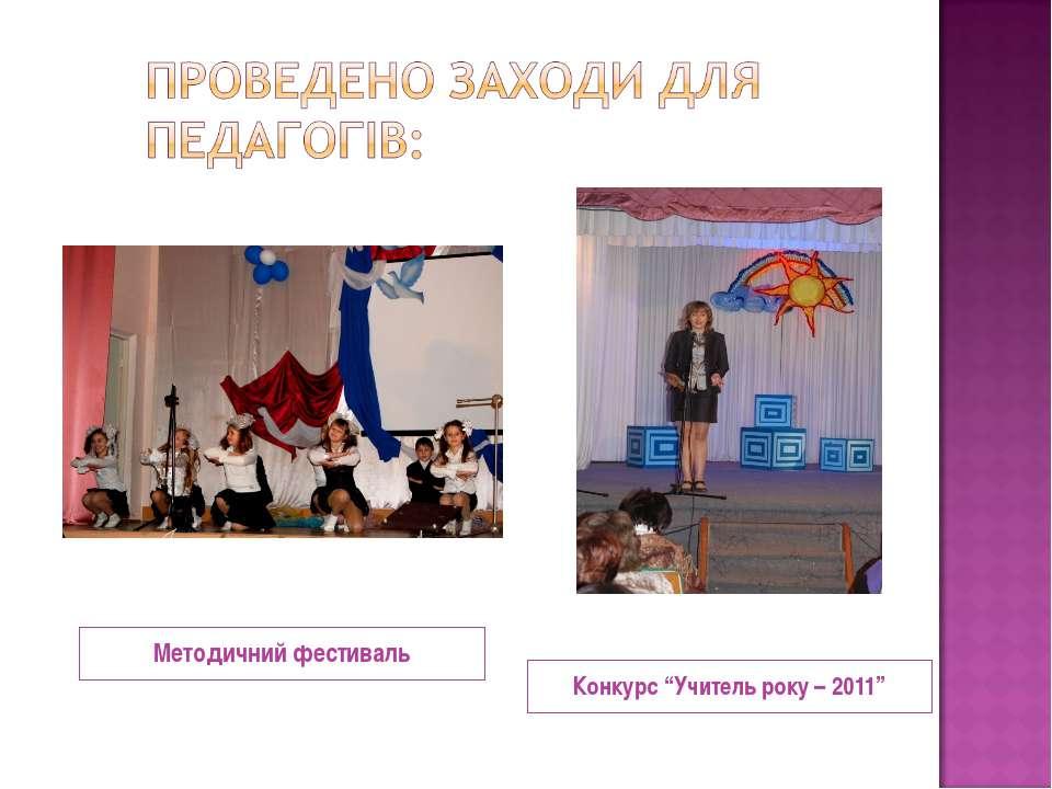 """Методичний фестиваль Конкурс """"Учитель року – 2011"""""""