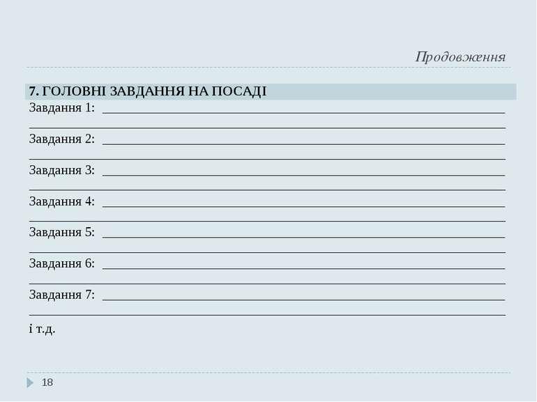 Продовження * 7. ГОЛОВНІ ЗАВДАННЯ НА ПОСАДІ Завдання 1: _____________________...