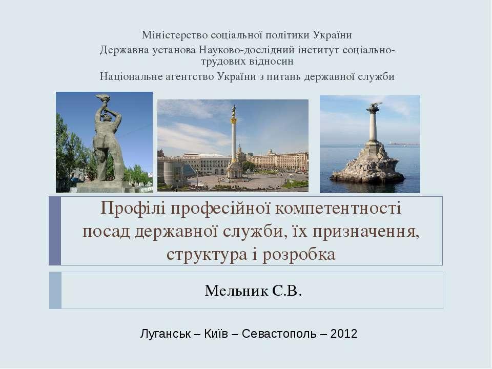 Профілі професійної компетентності посад державної служби, їх призначення, ст...