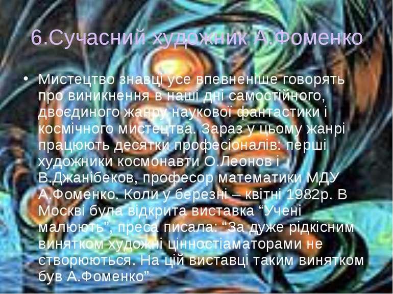 6.Сучасний художник А.Фоменко Мистецтво знавці усе впевненіше говорять про ви...