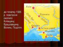 до початку 1596 р. повстання охопило Київщину, Брацлавщину, Волинь, Поділля.