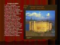 Хотинська війна У 1620 р. Туреччина організувала 150-тисячний похід з метою о...