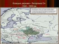 Козацька держава – Запорозька Січ (1649 – 1653) рр.