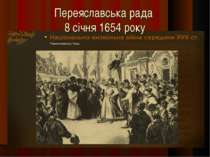 Переяславська рада 8 січня 1654 року