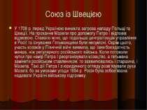 Союз із Швецією У 1708 р. перед Україною виникла загроза нападу Польщі та Шве...