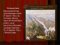 Полтавська битва Вирішальний бій між супротивниками стався 27 червня 1709 р. ...