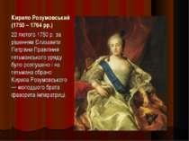 Кирило Розумовський (1750 – 1764 рр.) 22 лютого 1750 р. за рішенням Єлизавети...