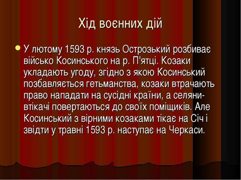 Хід воєнних дій У лютому 1593 р. князь Острозький розбиває військо Косинськог...