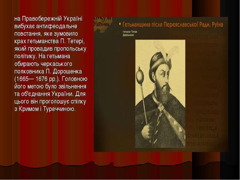 на Правобережній Україні вибухає антифеодальне повстання, яке зумовило крах г...