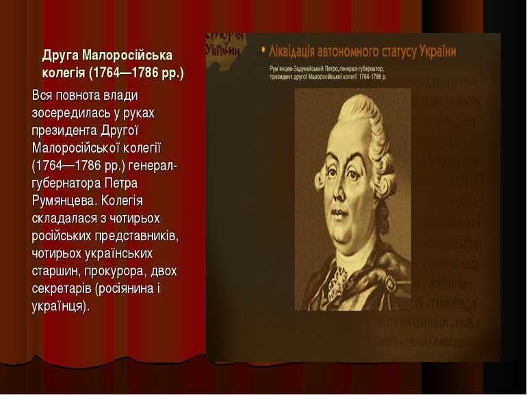 Друга Малоросійська колегія (1764—1786 рр.) Вся повнота влади зосередилась у ...