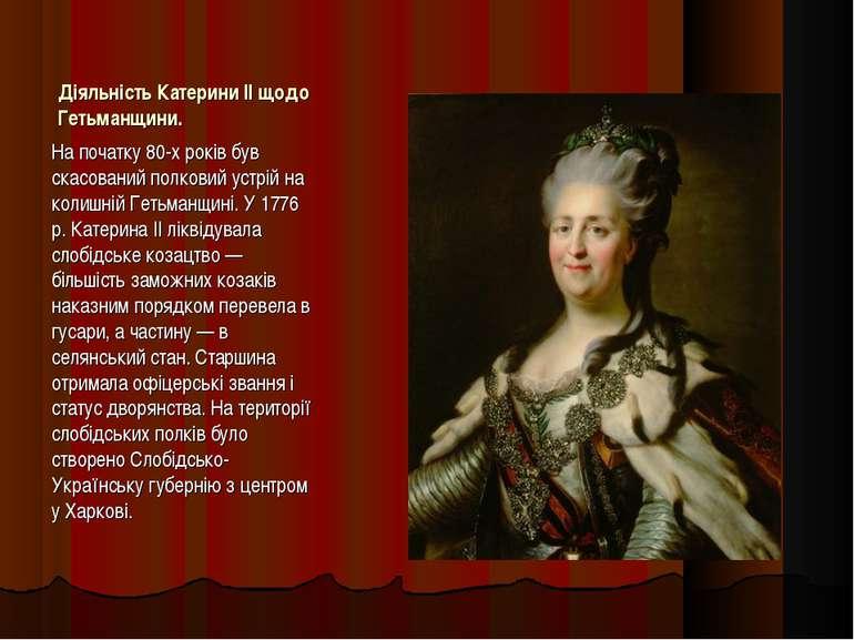 Діяльність Катерини II щодо Гетьманщини. На початку 80-х років був скасований...