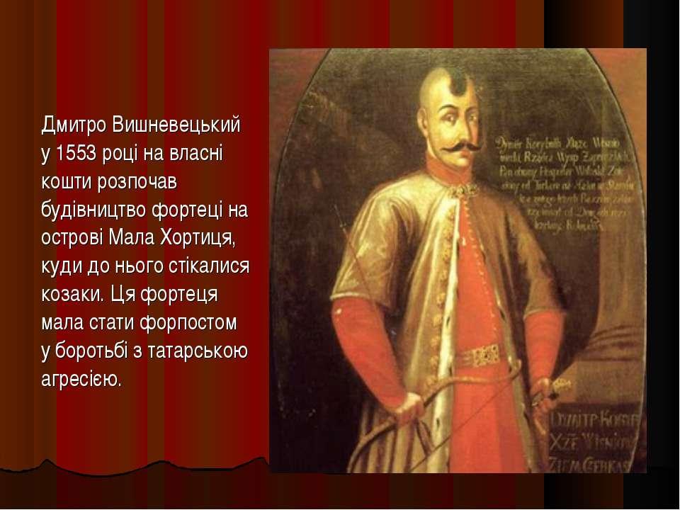 Дмитро Вишневецький у 1553 році на власні кошти розпочав будівництво фортеці ...