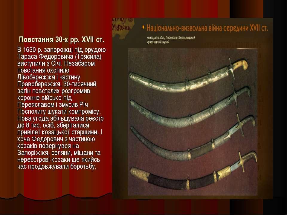 Повстання 30-х рр. XVII ст. В 1630 р. запорожці під орудою Тараса Федоровича ...