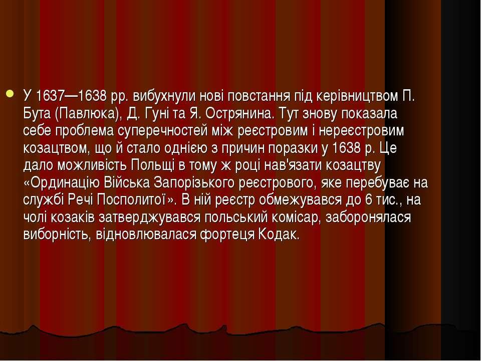 У 1637—1638 рр. вибухнули нові повстання під керівництвом П. Бута (Павлюка), ...