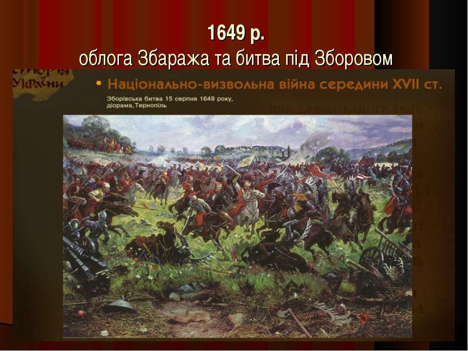 1649 р. облога Збаража та битва під Зборовом