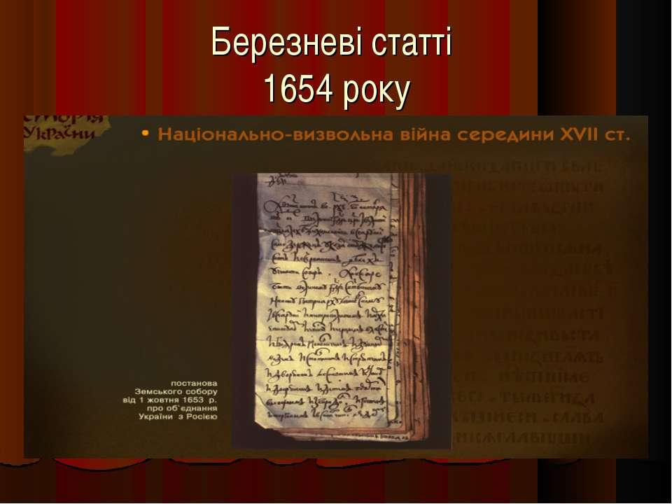Березневі статті 1654 року