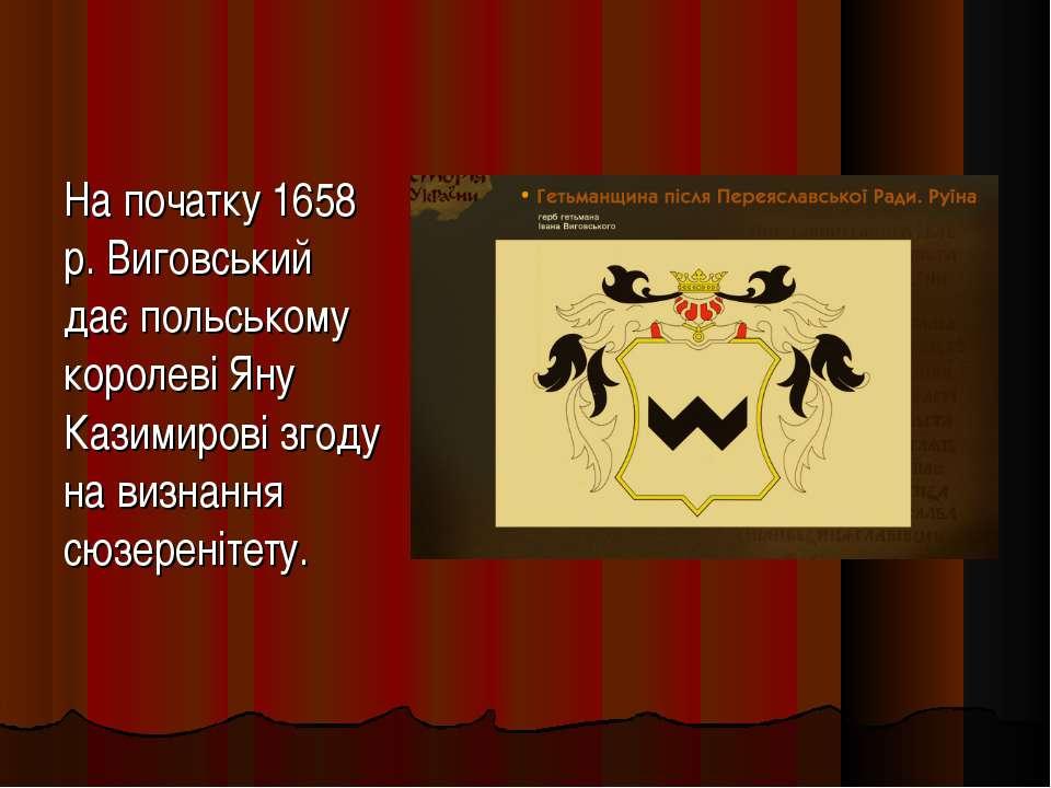 На початку 1658 р. Виговський дає польському королеві Яну Казимирові згоду на...