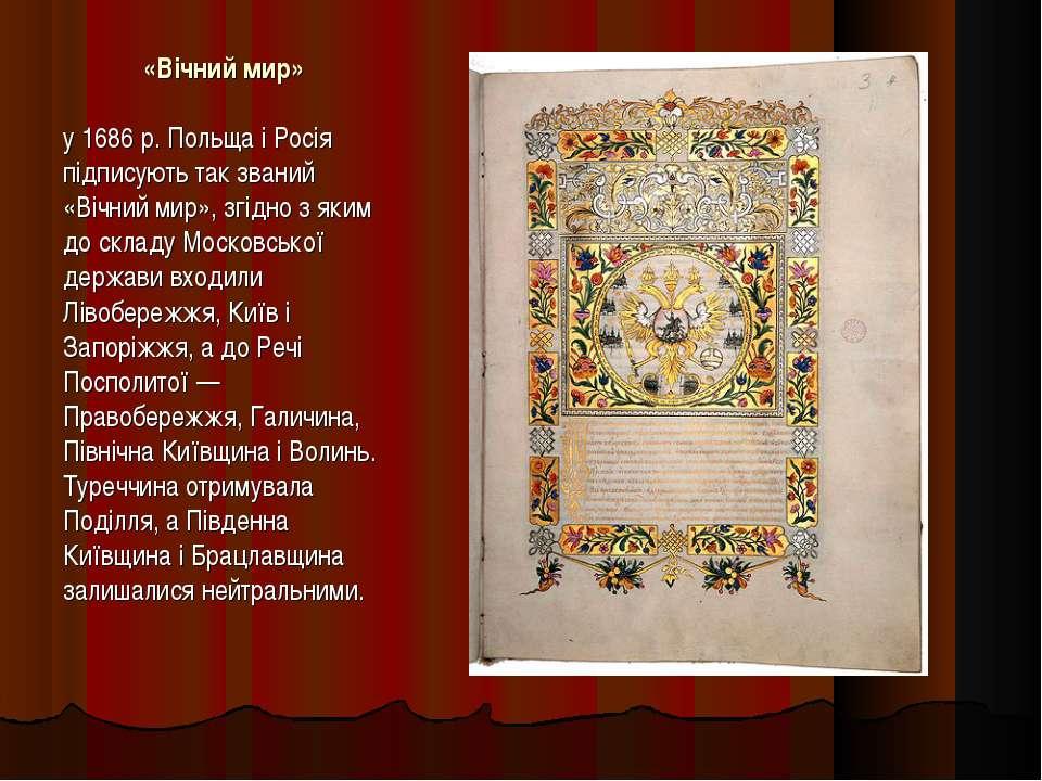 «Вічний мир» у 1686 р. Польща і Росія підписують так званий «Вічний мир», згі...