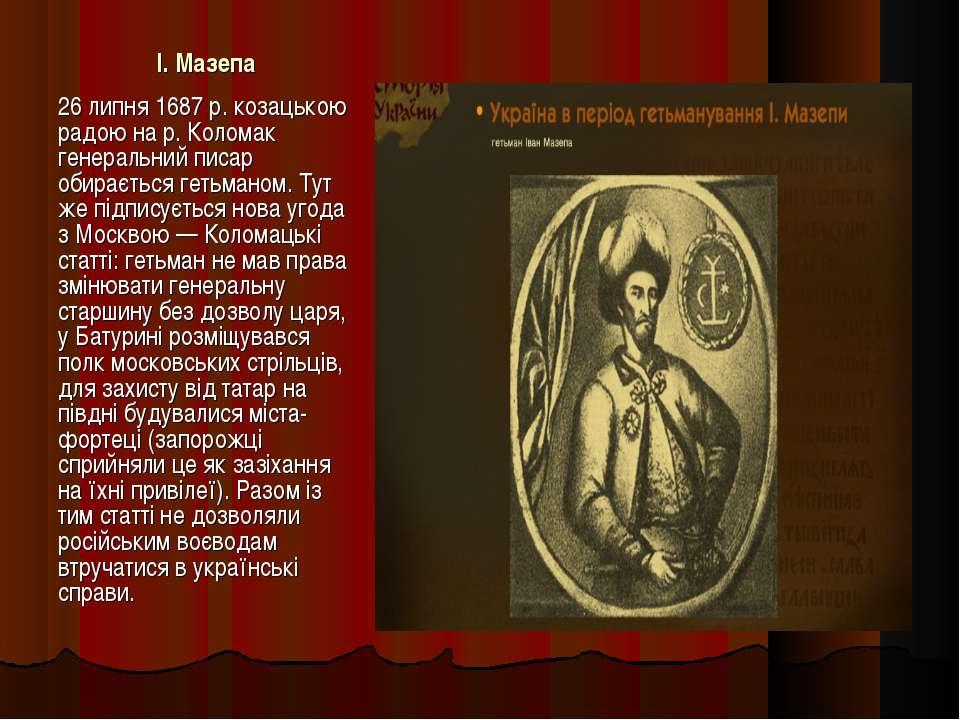 І. Мазепа 26 липня 1687 р. козацькою радою на р. Коломак генеральний писар об...