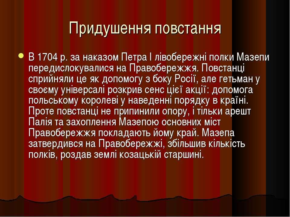 Придушення повстання В 1704 р. за наказом Петра І лівобережні полки Мазепи пе...