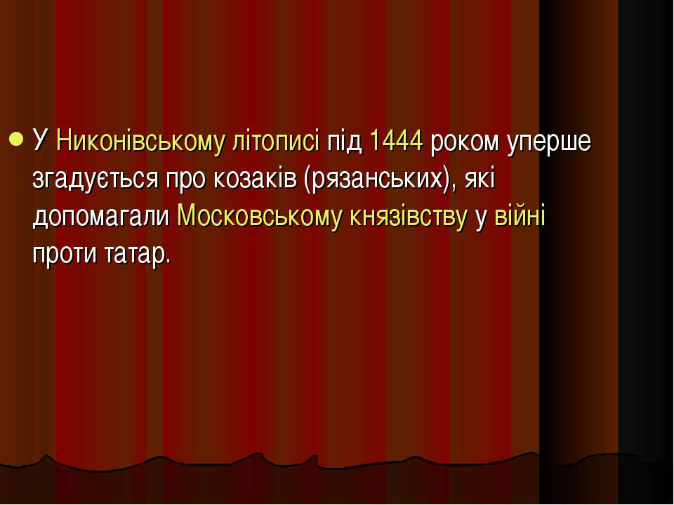 У Никонівському літописі під 1444 роком уперше згадується про козаків (рязанс...