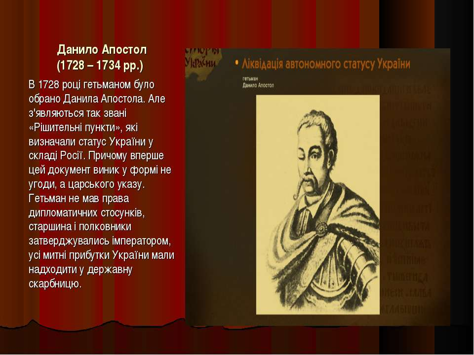 Данило Апостол (1728 – 1734 рр.) В 1728 році гетьманом було обрано Данила Апо...