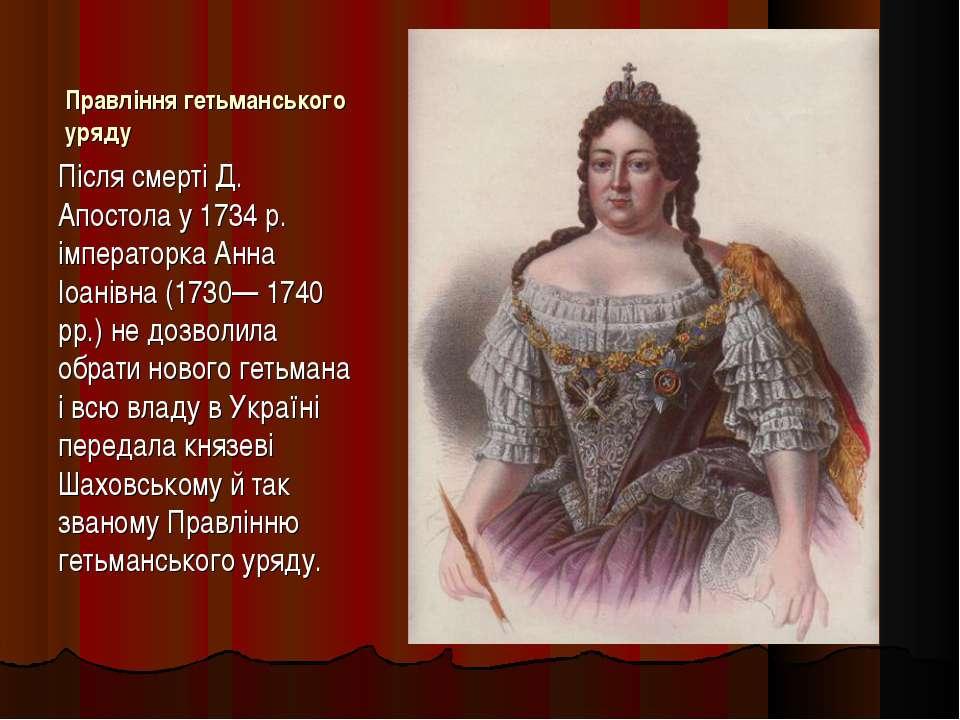 Правління гетьманського уряду Після смерті Д. Апостола у 1734 р. імператорка ...
