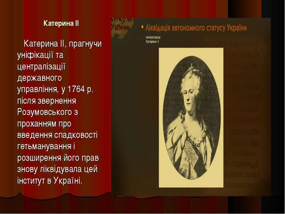 Катерина II Катерина II, прагнучи уніфікації та централізації державного упра...