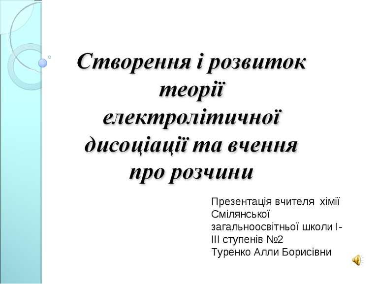 Презентація вчителя хімії Смілянської загальноосвітньої школи І-ІІІ ступенів ...