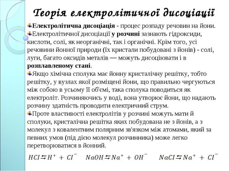 Електролітична дисоціація - процес розпаду речовин на йони. Електролітичної д...