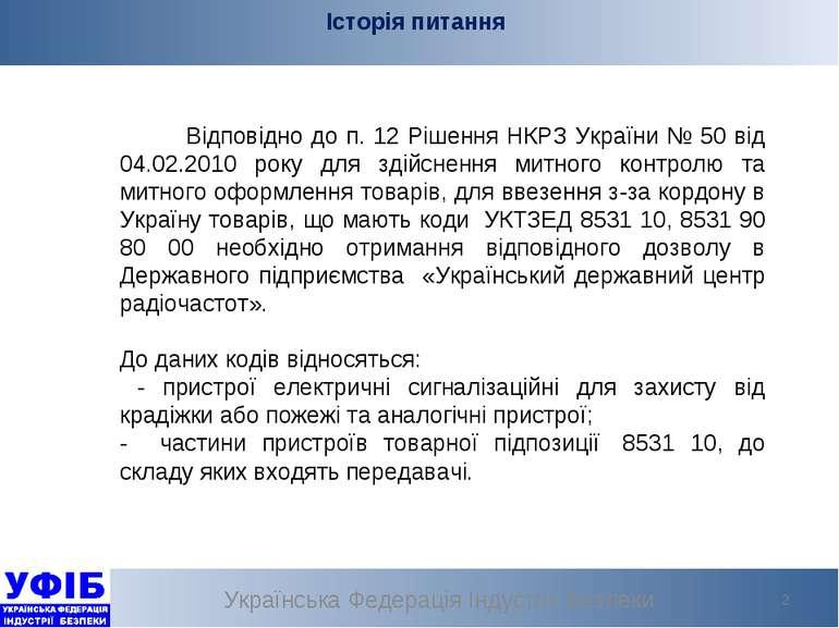 Українська Федерація Індустрії Безпеки * Історія питання Відповідно до п. 12 ...